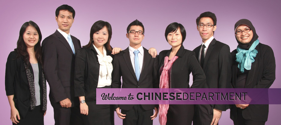 Welcome to Chinese Department!