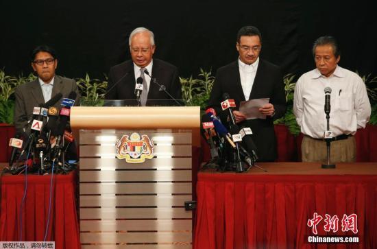 马来西亚总理纳吉布召开紧急新闻发布会
