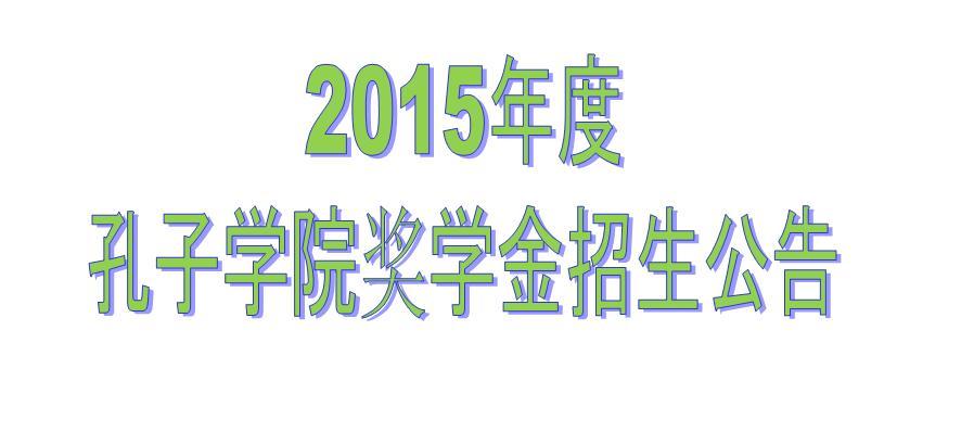 2015年度孔子学院奖学金招生公告