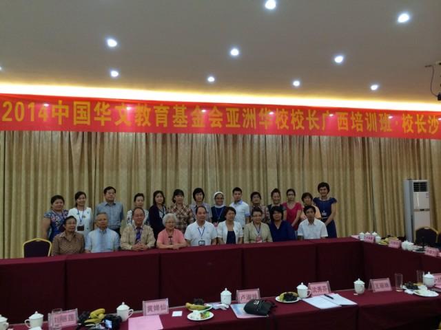 2014年亚洲华校校长广西培训班 1