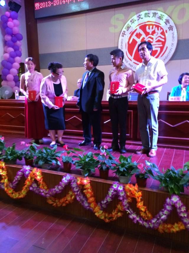 2014年亚洲华校校长广西培训班 5
