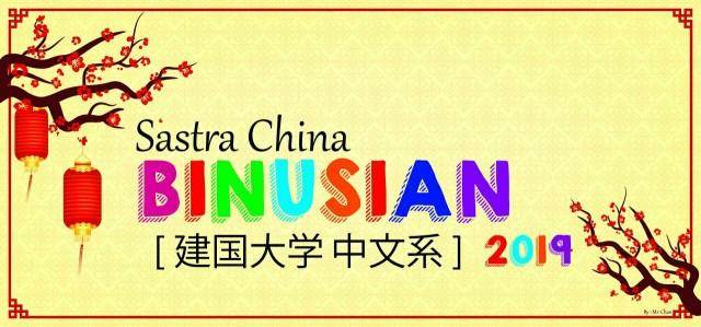 Huanying 2019 de xinsheng