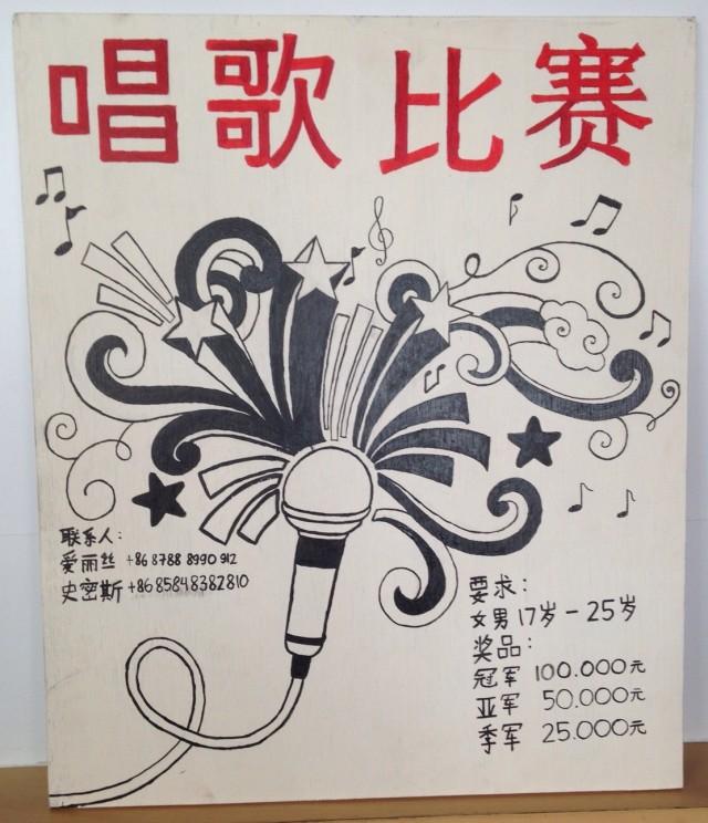 Poster Bahasa Mandarin Alsut 5