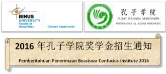 2016年孔子学院奖学金招生通知 Pemberitahuan Penerimaan Beasiswa Confucius Institute 2016
