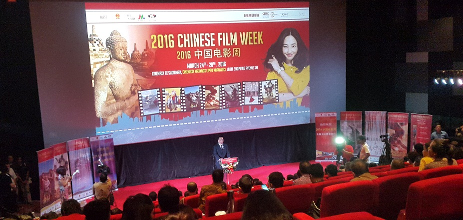 Chinese Film Week 2016-5