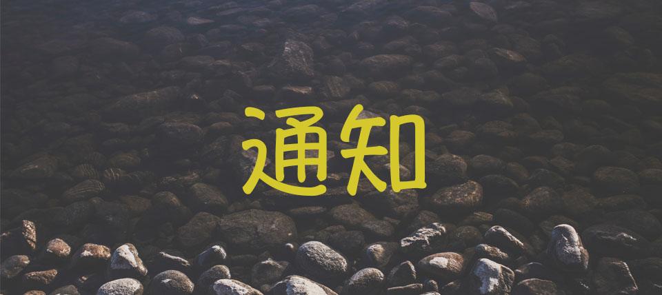 2019年孔子学院奖学金招生通知 -Pengumuman Beasiswa CI 2019