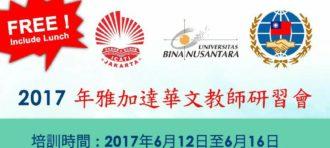 Pelatihan Guru Bahasa Mandarin 2017