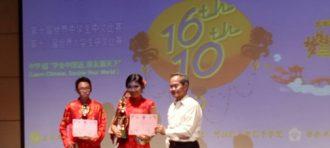 2017年孔子学院奖学金
