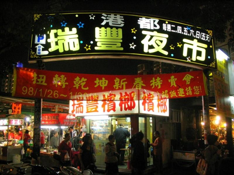 Kuliner di Ruifeng night market Kaohsiung, Taiwan