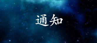 Jadwal Pra Sidang Sastra China Genap 2018/2019